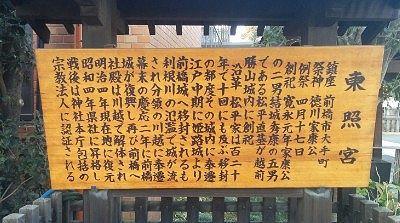 前橋東照宮由緒書き