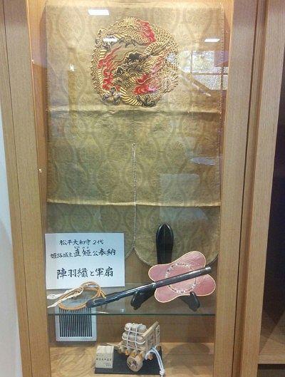 前橋東照宮宝物松平大和守2代姫路城主直矩公奉納 陣羽織と軍扇