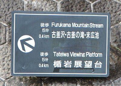 古釜沢・古釜の滝・末広池や楯岩展望台への案内