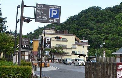 市営西参道第一駐車場入口