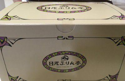 お土産で買った日光プリンの箱