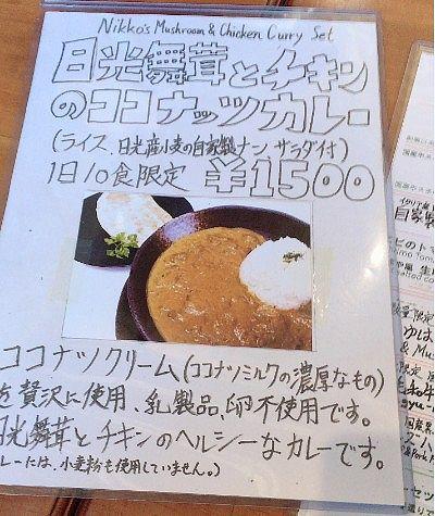 1日10食限定の日光舞茸とチキンのココナッツカレー