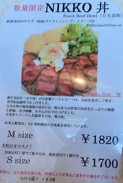 NIKKO丼メニュー