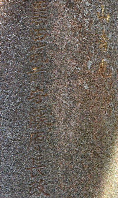 石鳥居に刻まれてた黒田長政の文字