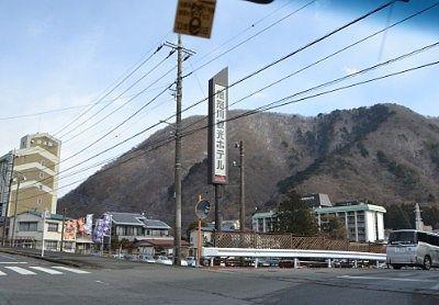 鬼怒川観光ホテルへの道路案内看板