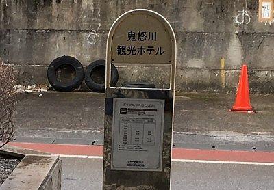 鬼怒川観光ホテルバス停留所