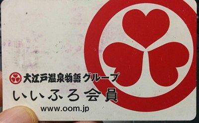 大江戸温泉物語の会員カード