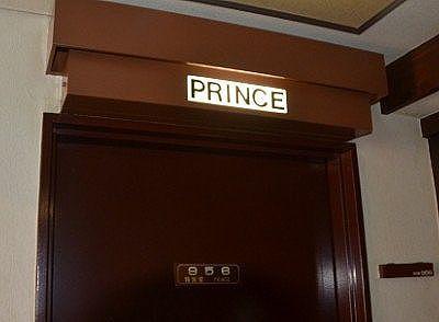PRINCEと書かれていた貴賓室のドア