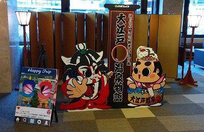 大江戸温泉物語のホテルでお馴染みの記念撮影スポット