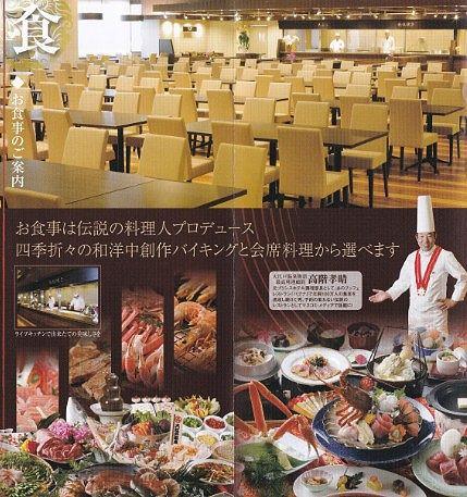 鬼怒川観光ホテルパンフレット