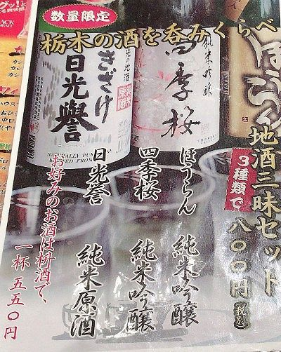 栃木の地酒メニュー