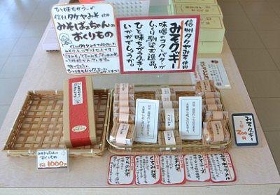 タケヤ味噌を使ったお菓子