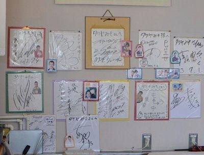 タケヤ味噌会館に来た有名人のサイン色紙