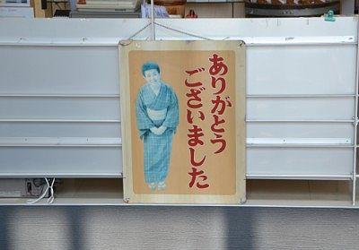 タケヤミソ森光子さんのレトロ看板