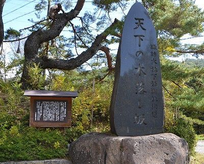 天下の木落し坂の石碑