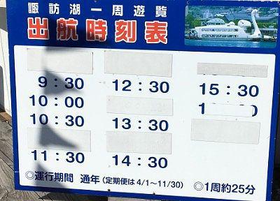 出航時刻表