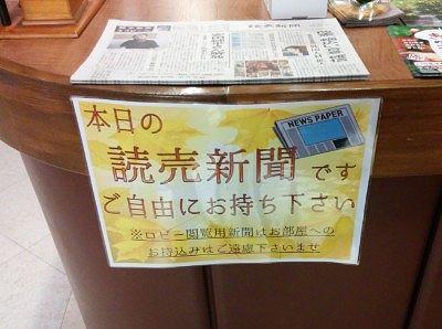 自由に持っていける新聞