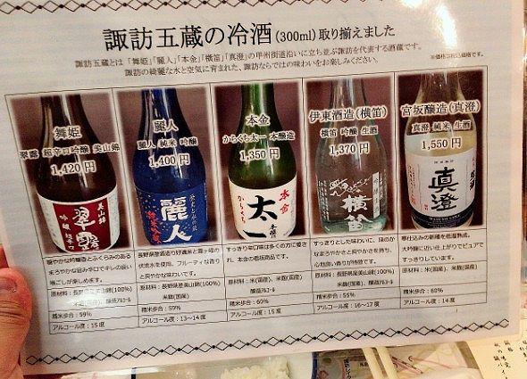 諏訪五蔵の冷酒