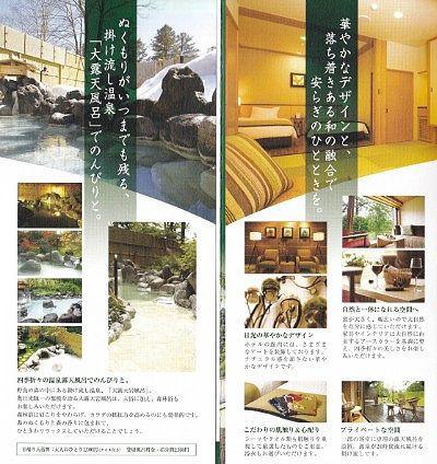 奥日光森のホテルパンフレット2