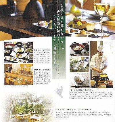 奥日光森のホテルパンフレット1