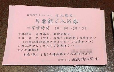 片倉館ご入浴券