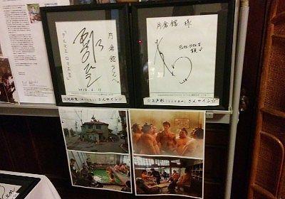 片倉館休憩室に掲示されてたテルマエロマエの資料やサイン色紙