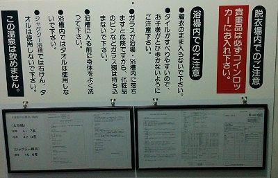 片倉館温泉分析書