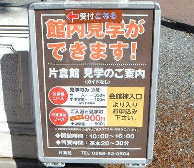 片倉館見学のお知らせ