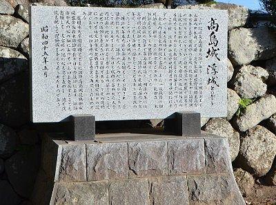 高島城 浮城とも言う碑