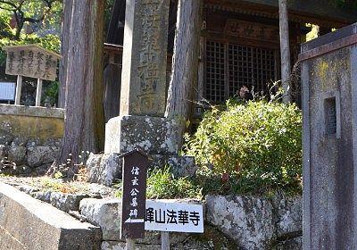 法華寺と信玄公墓碑の案内
