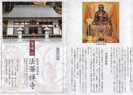 法華禅寺パンフレット1