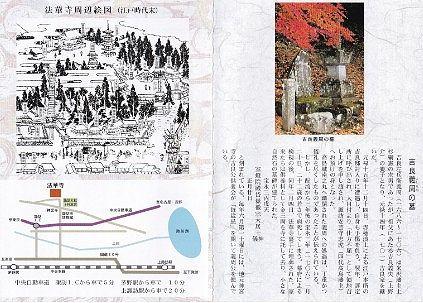 法華禅寺パンフレット3