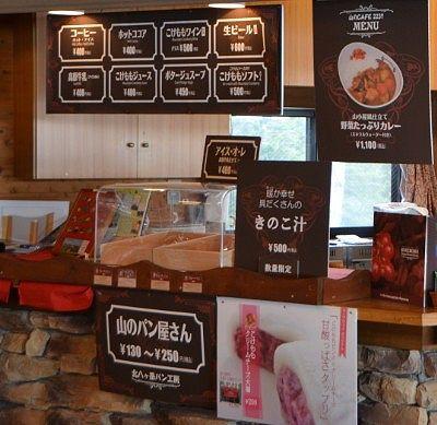 山頂売店喫茶山のカフェ2237のメニュー