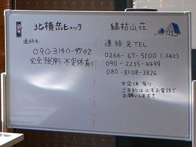 北横岳ヒュッテや縞枯山荘の予約電話番号