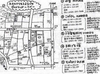 手作りのグルメマップ
