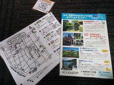 グルメマップやオプショナルツアー