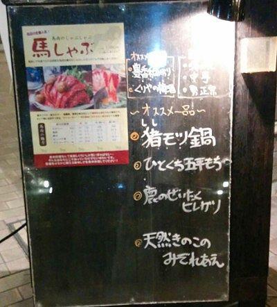 信州蕎麦ラウンジ「くりや」路上にあった黒板メニュー