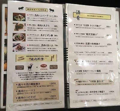 鹿肉料理メニュー
