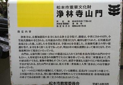 浄林寺山門の説明パネル
