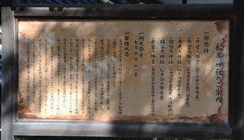 松本神社由緒書き