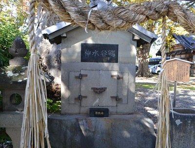 暘谷水神という祠