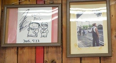 松本神社前の売店に掲示されてた石塚さんの色紙