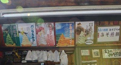 松本神社前の売店のメニュー