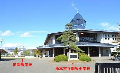 松本市立開智小学校と旧開智学校