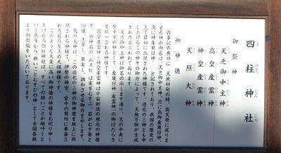 四柱神社御神徳