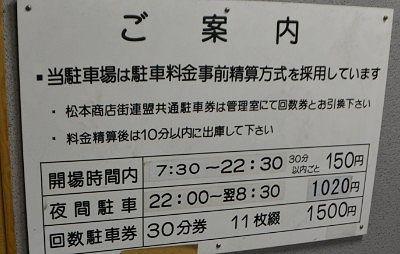 大手門駐車場の料金表