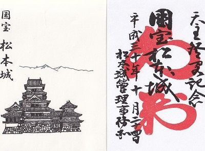 松本城御朱印