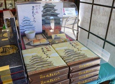 松本城饅頭