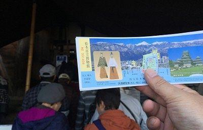 松本城天守入場チケット