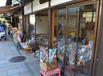 道具いろいろ武村商店